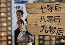 复旦报告详解中国代际群体特征:90后八卦,80后拜金