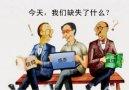 中国人最缺这10样东西